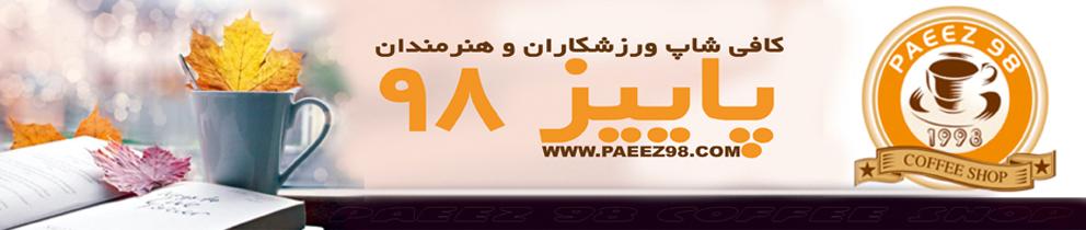 http://www.coffeeeshop.com/images//logositepaeez98.jpg