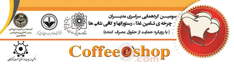 http://www.coffeeeshop.com/images/1TAjhizatAndMavad/%20.jpg