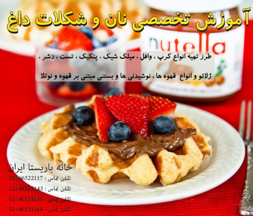 http://www.coffeeeshop.com/images/Liege-Waffle.jpg