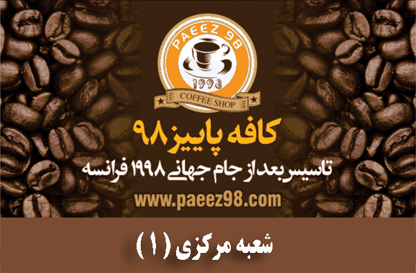 http://www.coffeeeshop.com/images/Paeez98/paeez98%20no1.jpg