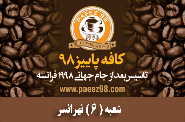 http://www.coffeeeshop.com/images/Paeez98/paeez98%20no6.jpg