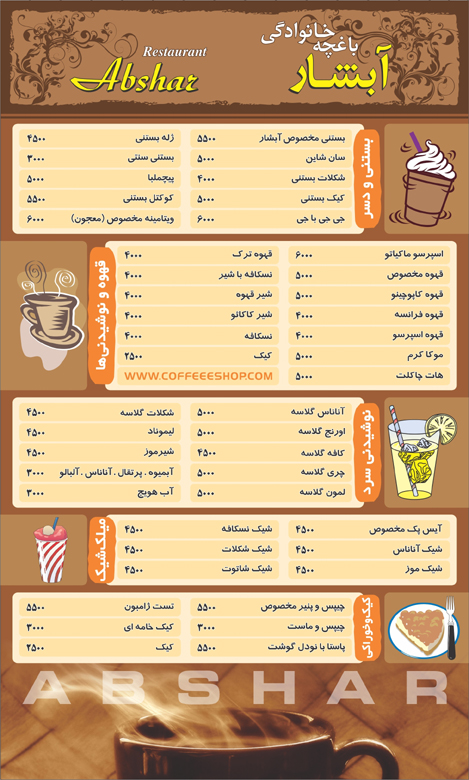 http://www.coffeeeshop.com/images//abshar.jpg