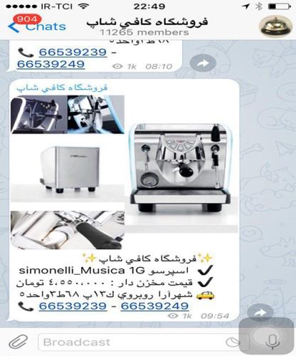 کانال تلگرام فروش کلیه