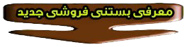 http://www.coffeeeshop.com/images/icon/bastani-new-1.png