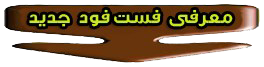 http://www.coffeeeshop.com/images/icon/fastfood-new-1.png