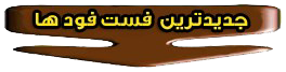 http://www.coffeeeshop.com/images/icon/fastfood-new.png