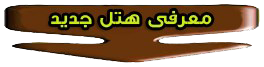 http://www.coffeeeshop.com/images/icon/hotel-new-1.png