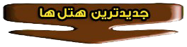 http://www.coffeeeshop.com/images/icon/hotel-new.png