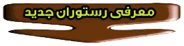 http://www.coffeeeshop.com/images/icon/restaurant-sabt.png