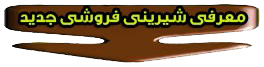 http://www.coffeeeshop.com/images/icon/shirini-new-1.png