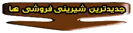 http://www.coffeeeshop.com/images/icon/shirini-new.png
