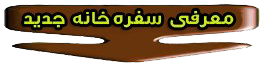 http://www.coffeeeshop.com/images/icon/sofrekhane-new-1.png