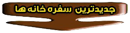 http://www.coffeeeshop.com/images/icon/sofrekhane-new.png