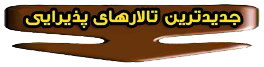 http://www.coffeeeshop.com/images/icon/talar-new.png