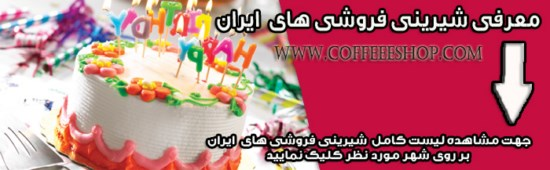 http://www.coffeeeshop.com/images/iran-directory/Pastry-shop.jpg