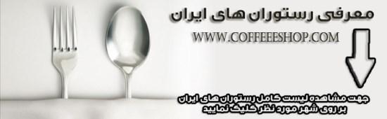 http://www.coffeeeshop.com/images/iran-directory/RESTAURANTS.jpg