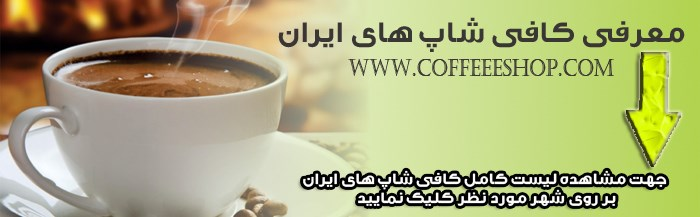 http://www.coffeeeshop.com/images/iran-directory/coffee-shop.jpg