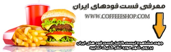 http://coffeeeshop.com/images/iran-directory/fastfoods.jpg