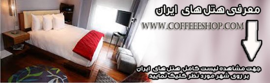 http://www.coffeeeshop.com/images/iran-directory/hotels.jpg