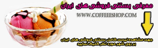 http://www.coffeeeshop.com/images/iran-directory/ice-cream.jpg