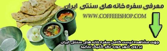 http://www.coffeeeshop.com/images/iran-directory/sonati.jpg