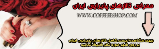 http://www.coffeeeshop.com/images/iran-directory/wedding.jpg