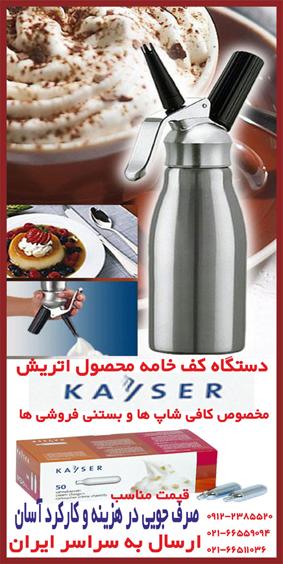 http://www.coffeeeshop.com/images/kayser.jpg